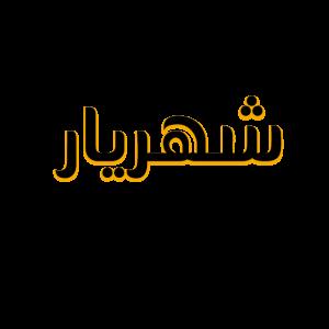 Shahryar-01